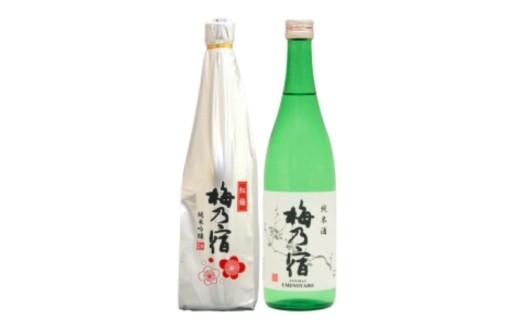 梅乃宿 紅梅・梅乃宿 純米酒(720ml)