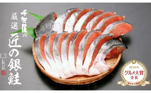 45.千賀屋厳選「匠の銀鮭」1.3㎏ ~便利なバラ凍結~