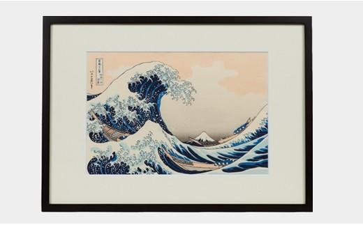 G-3 現代復刻版本版画  葛飾北斎 「神奈川沖浪裏」 版画