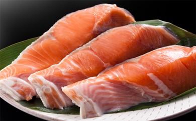 [№4630-0581]北海道産時鮭半身切身1.3kg(天然塩付)