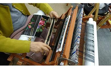 伝統工芸「再織」体験教室(1名様)  有限会社ティ・ティ・エム