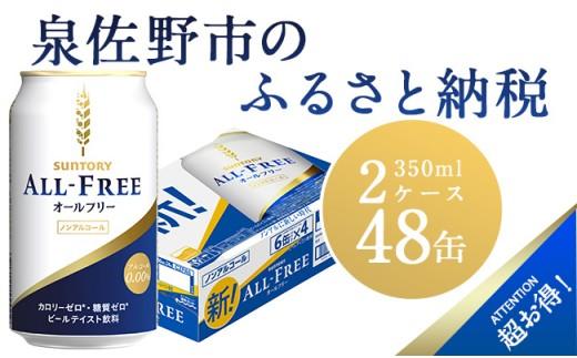 B592 オールフリー(ビールテイスト飲料) 350ml×2ケース
