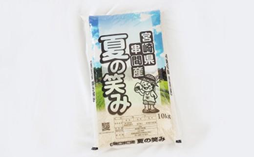 串間産のお米【夏の笑み 10kg】A-39