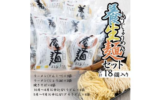 b_004_oe <養生麺セット 18個入り>
