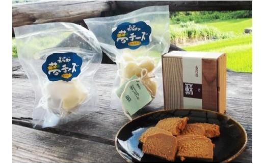葛城高原牧場のチーズセットB