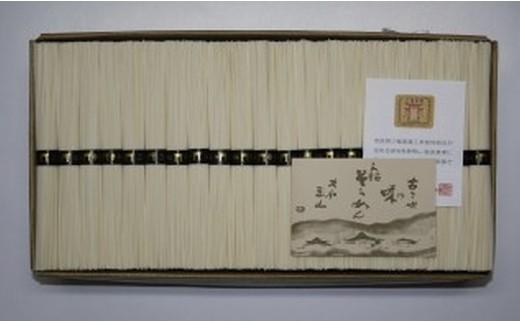 徳用 手延べ三輪そうめん(50g×42束)