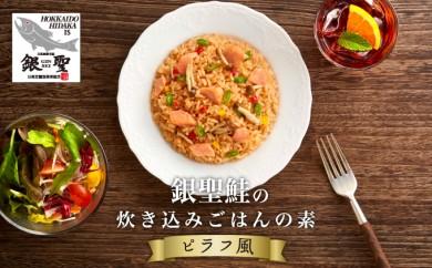 [№4630-0556]銀聖鮭の炊き込みご飯の素 ~ピラフ風~ 2合用×4パック