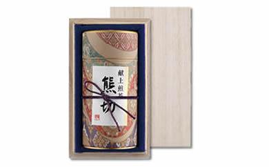献上煎茶熊切(くまきり)120g×1缶桐箱入り