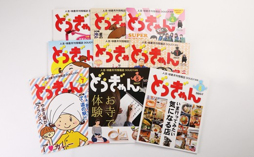 【定期】人吉・球磨 月刊情報誌 どぅぎゃん(12ヵ月分)