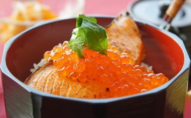 [№4630-0548]えりも産銀聖鮭といくら醤油漬A