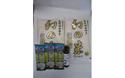 [E1.1]29年産「幻の米」10kg+「北信州いいやま蕎麦」乾麺3袋つゆ付セット