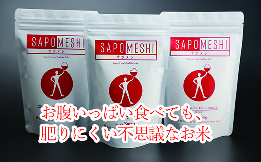 HMG302 お腹いっぱい食べても、肥りにくい不思議なお米「サポメシ」300g×3袋