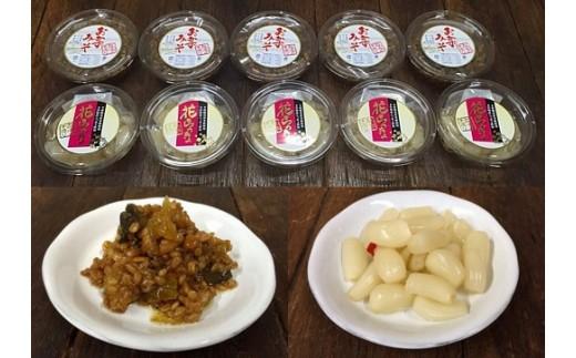 AW21:秘伝の味おかず味噌と鳥取県産花らっきょの詰め合わせ
