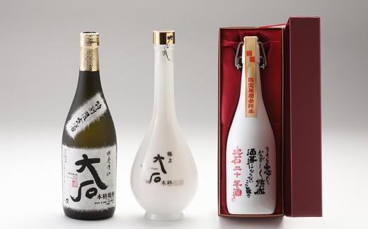 [№5636-0242]「大石酒造場」 大石セット(大石・極上大石・20年古酒)各1本