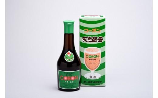 020-009 天然酵母飲料「コーボンうめ」(525ml×2本)