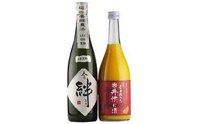 人々の絆純米大吟醸と井伊のお酒(みかん酒)セット