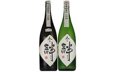 無農薬栽培の山田錦で醸し人々の絆 飲み比べ1.8L