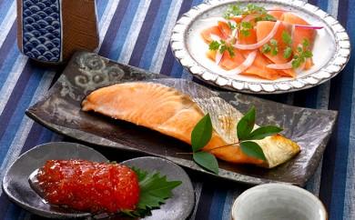 [№4630-0554]えりも産銀聖鮭三種食べ比べセット