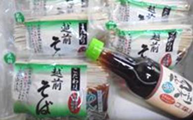 [№5884-0182]福井県産のそば粉使用 こだわりの越前そばセット