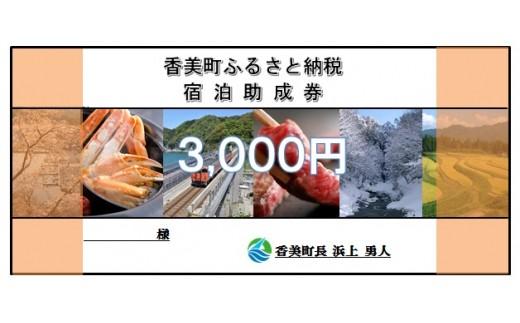 25-01 宿泊助成券