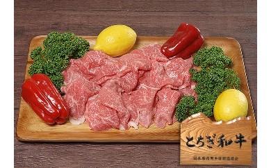 とちぎ和牛・前日光和牛(もも・肩肉しゃぶ・しゃぶ用肉1㎏)