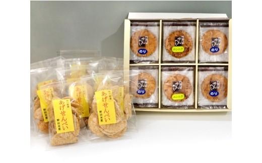 No.006 煎餅セット(手焼せんべい・あげせんべい)