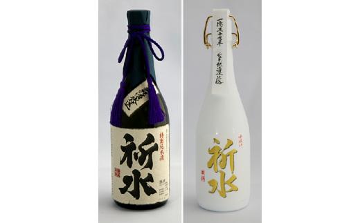 【B-4★】東通村地酒セットB「祈水」特別純米(720ml×1本)、「祈水」吟醸(720ml×1本)、