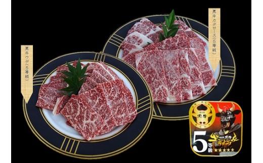 5等級!鹿児島黒牛焼肉セット
