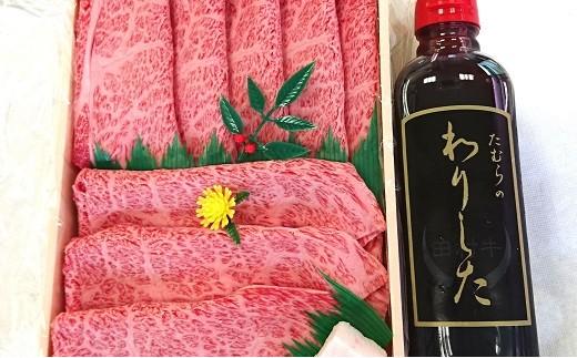 【B-7】田村牛特選ロースすきやき肉セット