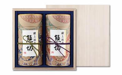 献上煎茶熊切(くまきり)150g×2缶 桐箱入り