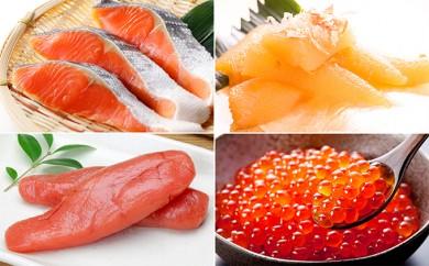[№4630-0608]紅鮭と魚卵3点(数の子・塩たらこ・いくら)セット