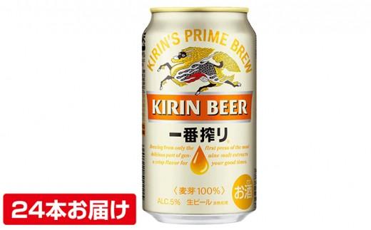 [№5991-0257]【キリン】 一番搾り 350ml×24本