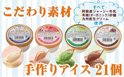 【A-366】こだわりの素材!手作り アイスクリーム 4種21個