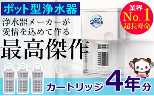 【30021】お酒焼酎水割りがとっても美味しくなる奇跡の水ポット型浄水器
