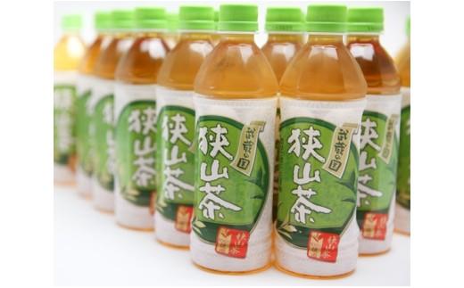 No.023 武蔵の国(ペットボトル)