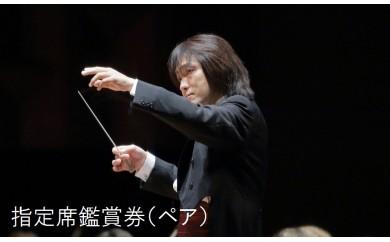 K021~K036 ≪A席ペア≫山形交響楽団定期演奏会鑑賞券
