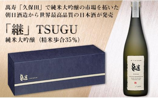 15-005 「継」TSUGU 純米大吟醸(精米歩合35%)720ml
