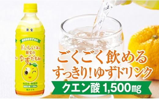 【A-365】ゴクゴク飲める! ゆずドリンク 500ml×48本セット