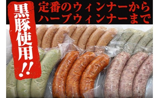 A-438 鹿児島県産豚肉6種のソーセージセット