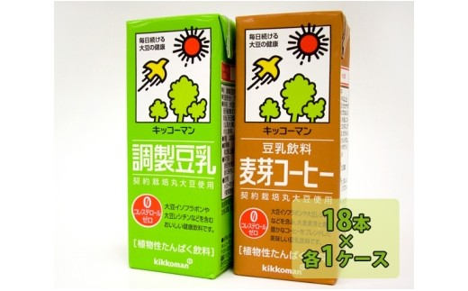 No.029 調製豆乳200ml+豆乳飲料麦芽コーヒー200ml
