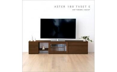 アスター180TVセットE ウォールナット
