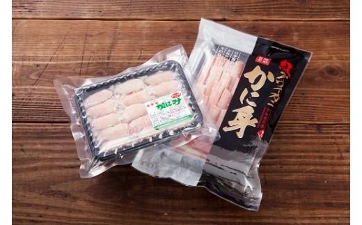09-01  香住ガニ 棒身・バラ身セット