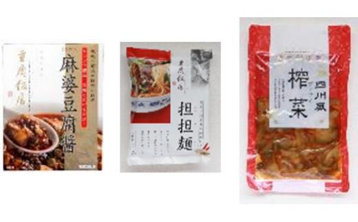 重慶飯店 麻婆豆腐醤5個 + 担担麺8食 + 四川風搾菜の詰合せ