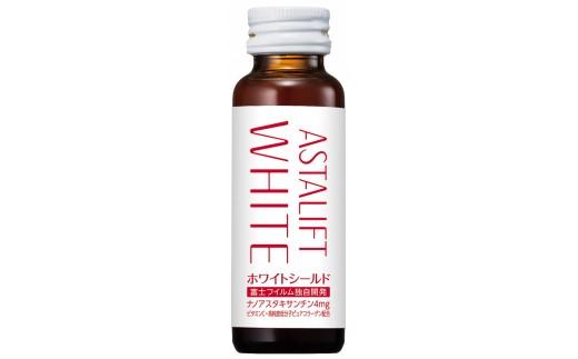 0010-01-55.アスタリフト ホワイト ドリンク ホワイトシールド 1箱(10本)