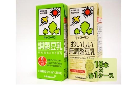 No.028 調製豆乳200ml+無調整豆乳200ml