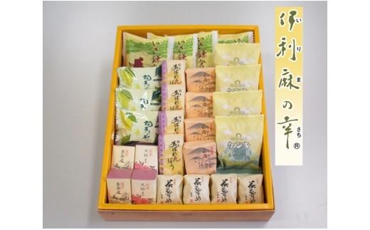 No.048 「伊利麻の幸」詰合せ(27個入)