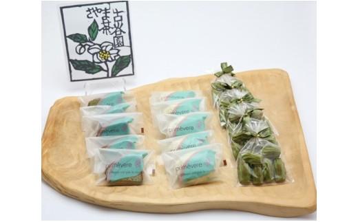 No.012 狭山茶を使った洋菓子セット