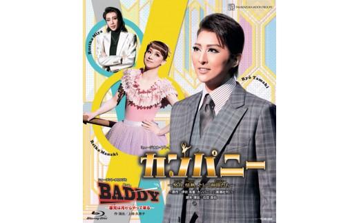 月組公演ブルーレイ『カンパニー ―努力、情熱、そして仲間たち―』『BADDY ―悪党は月からやって来る―』TCAB-059