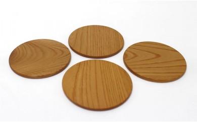 木製コースター4枚組ケヤキ