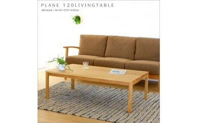 プレーン リビングテーブル 120cm ホワイトオーク